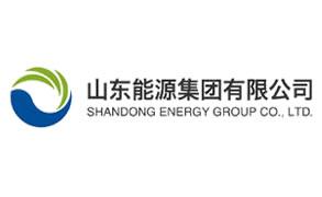 成功案例:山东能源集团有限公司